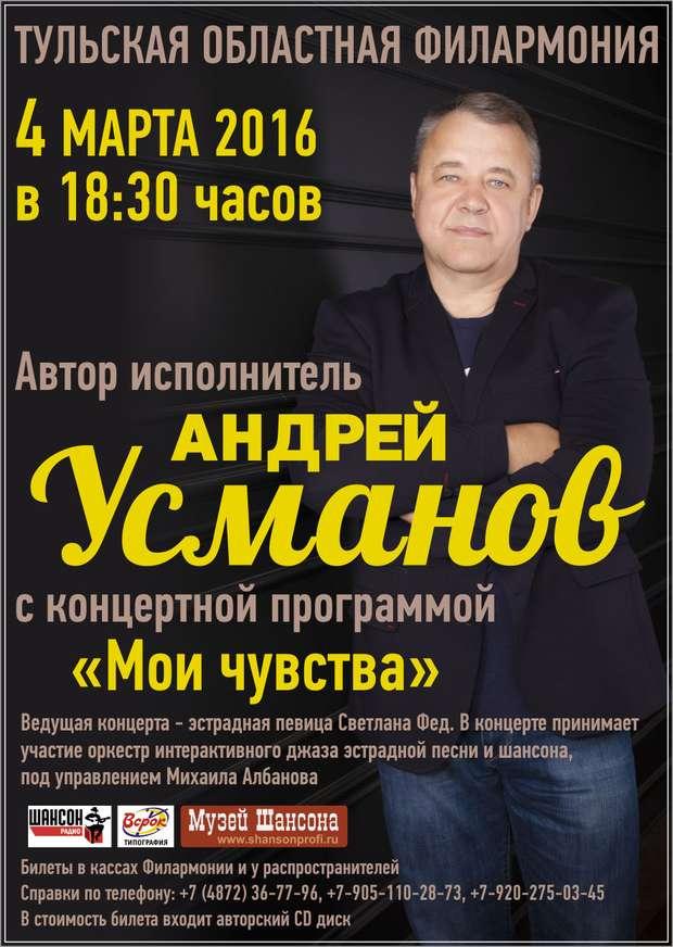 """Андрей Усманов в авторской программе """"МОИ ЧУВСТВА"""""""